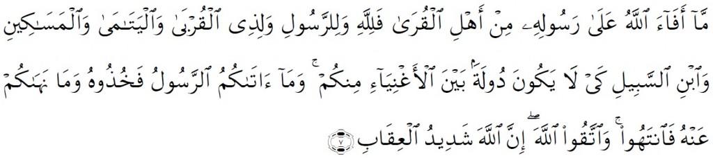 Surah Al-Hashr Chapter 59 Verse 7