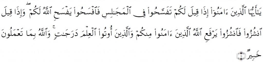 Surah Al-Mujadilah Chapter 58 Verse 11