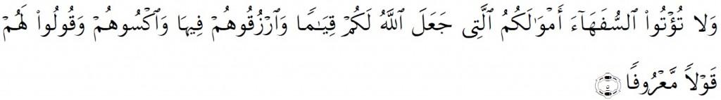 Surah An-Nisa' Chapter 4 Verse 59